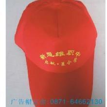 (棉布、帆布)广告帽子加工厂【官渡工业园】-云南礼盾广告帽厂云南广告帽厂,定制帽子,广告帽批发