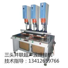 供应广东乳膏瓶焊接机,深圳护手霜瓶熔接机,广州香水瓶喷头焊接机批发