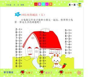 幼儿园图片/幼儿园样板图 (1)