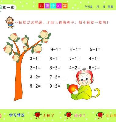 昭通非珠心算图片/昭通非珠心算样板图 (3)