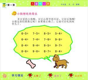 博尔塔拉非珠心算图片/博尔塔拉非珠心算样板图 (4)