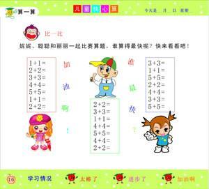 幼儿园图片/幼儿园样板图 (2)
