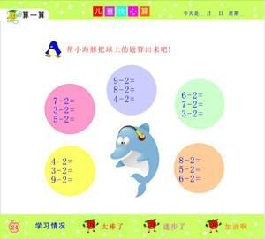 幼儿园图片/幼儿园样板图 (4)