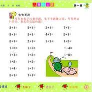 辽阳幼小衔接特色数学课程图片