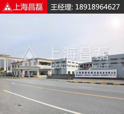 上海昌磊机械设备贸易有限公司