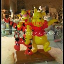上海宏雕公司供应跳跳虎维尼熊雕塑玻璃钢雕塑、大型泡沫雕塑、动物模具批发
