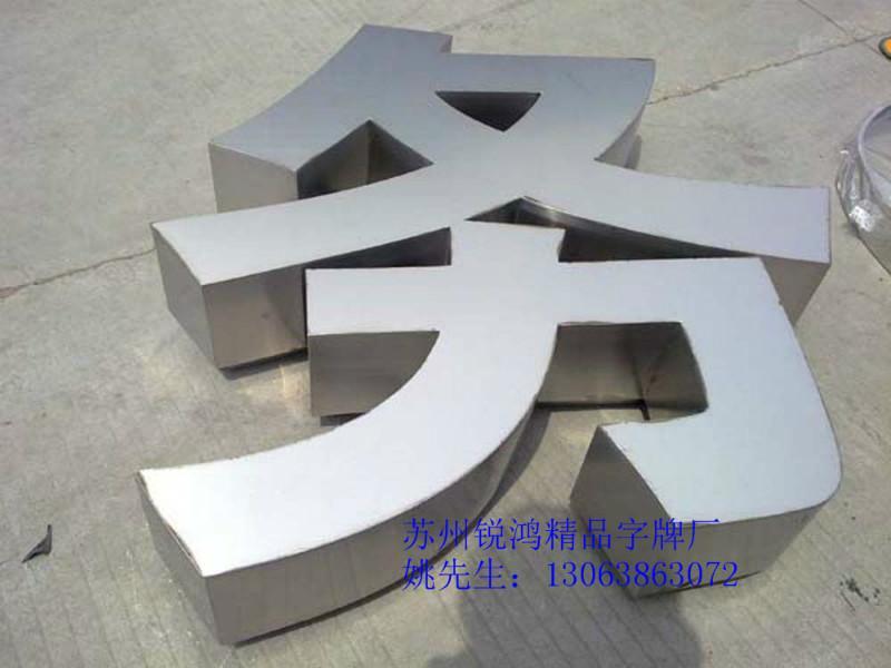 苏州精品不锈钢字图片 苏州精品不锈钢字样板图 苏州精品不锈钢字 锐