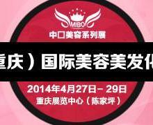 供应2014年重庆美博会美容美体