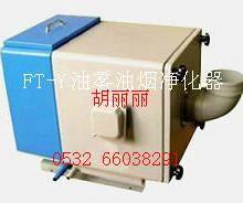 供应除机床油雾油烟装置油雾净化器