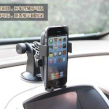 供应iphone车载支架车载导航支架