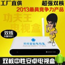 供应华广V13双核中性安卓网络播放器批发