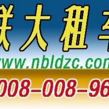供应宁波的象山旅游包车个人用车婚庆租车批发