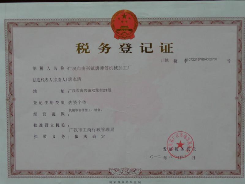广汉市南兴镇唐师傅机械加工厂