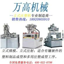 供应塑料机械,注塑机图片