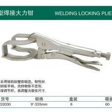 供应美国约克工具重型焊接大力钳批发