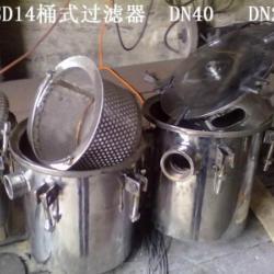 SD14不鏽鋼桶式過濾器(天水)