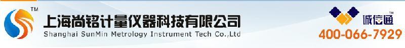上海尚铭计量仪器科技有限公司