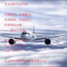 供应北京进出口贸易代理