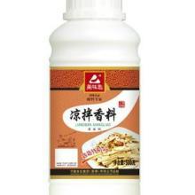 凉拌香料|HX8905|凉拌食品必备|食用香精|厂家直销|供应商