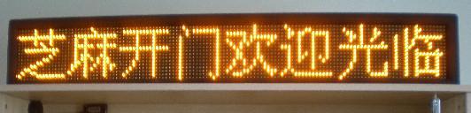 供应3G无线LED条屏ABE-860