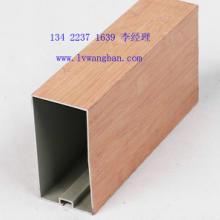 供应铝方通木纹转印铝方通精选欧佰天花批发
