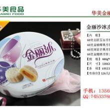 供应广州华美冰皮月饼厂家直销送货上门批发