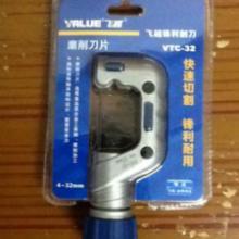 供应飞越割刀VTC-32铜管割刀批发