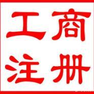 上海松江车墩注册公司代理记账图片
