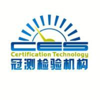 江浙地区无线遥控通讯产品RTTE指令