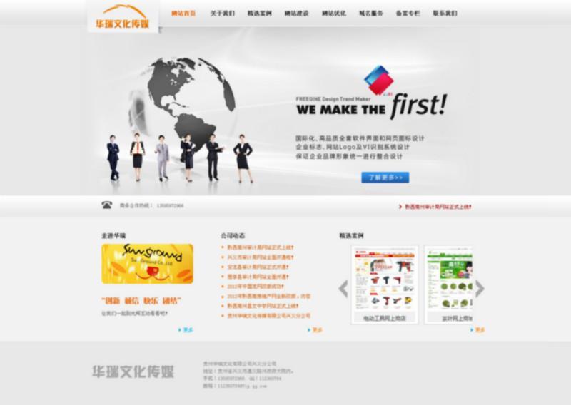 供应传媒广电网站建设