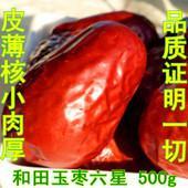 供应和田玉枣超五星红枣新疆特产枣子批发