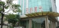东莞市冠钧激光设备公司