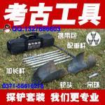 供应洛阳铲11-20公分标准套装打桩工具