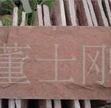供应 高粱红蘑菇石红砂岩乱型石网贴碎拼