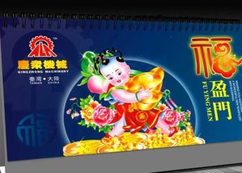 郑州台历设计印刷图片