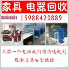 供应办公家具民用家具空调电器图片