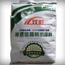 供应广西防水厂家-渗透结晶防水涂料