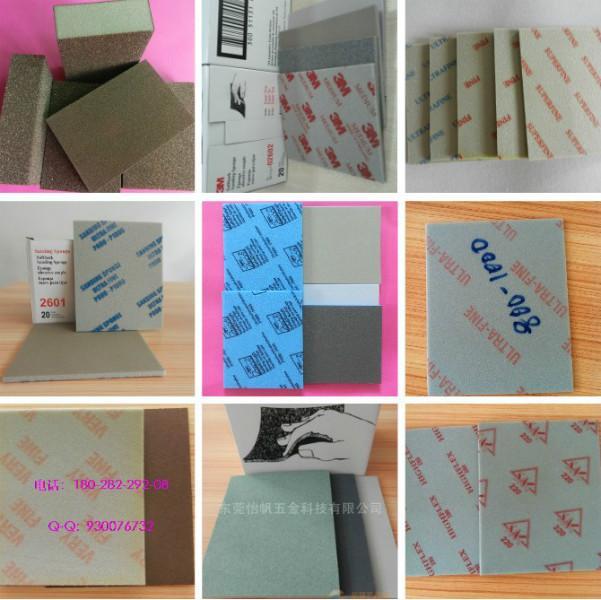 供应3m海绵砂纸02600|进口海绵砂纸