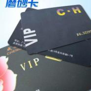 做PVC卡会员卡VIP卡贵宾卡图片