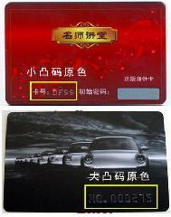 湖南会员凸码卡片制作厂家图片/湖南会员凸码卡片制作厂家样板图