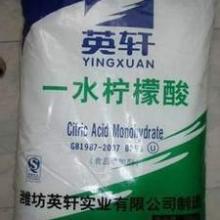 供应郑州英轩牌一水柠檬酸厂家生产 柠檬酸厂家批发价批发