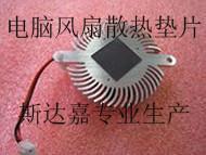 供应散热器表面的散热片、散热器表层散热胶片、散热矽胶片