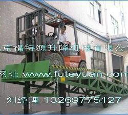 供应登车桥装卸貨平台固定式登车桥厂家