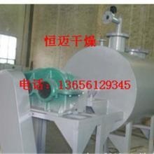 供应农药中间体专用耙式内加热烘干机