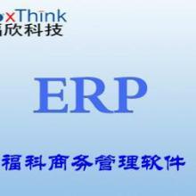 供应贸易公司专业ERP系统福科软件图片