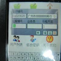 PDA手持机数据采集器