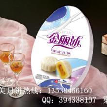 供应东莞万江华美纯香冰皮月饼厂家直销南城华美月饼团购网批发