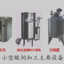 供应南昌酸奶乳品小型酸奶生产机械设备批发