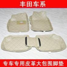 供应丰田系列脚垫各种脚垫批发