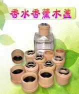 供应木制香熏香水木盖批发